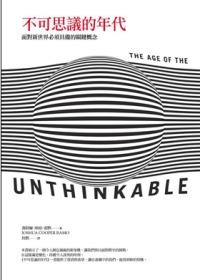 不可思議的年代:面對新世界必須具備的關鍵概念