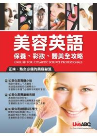 English for Cosmetic Science Professionals :  A Hands-On Course for Cosmetic Science Professionals /