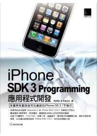 iPhone SDK 3 Programming應用程式開發