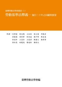 勞動基準法釋義:施行二十年之回顧與展望