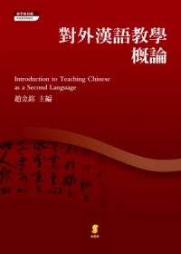 對外漢語教學概論 =  Introduction to teaching Chinese as a second language /