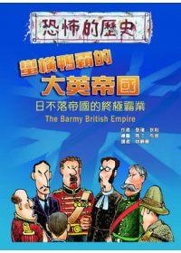 蠻橫鴨霸的大英帝國 :  日不落國的終極霸業 /