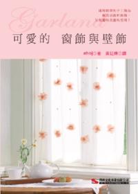 可愛的窗飾與壁飾