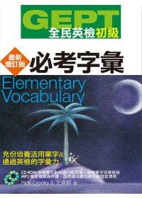 GEPT全民英檢[初級]必考字彙-最新增訂版(附1CD-ROM,1MP3)