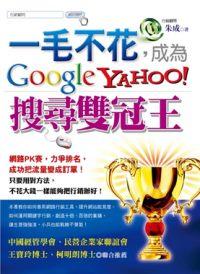 一毛不花,成為Google、Yahoo搜尋雙冠王
