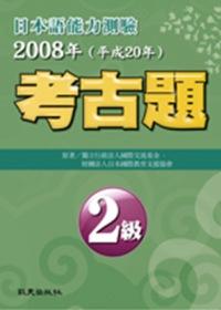 日本語能力測驗考古題2級(2008年)