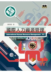 國際人力資源管理 =  International human resource management /