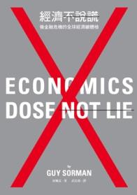 經濟不說謊 :  後金融危機的全球經濟巡禮 /