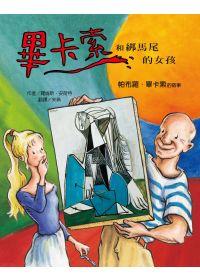 畢卡索和綁馬尾的女孩 :  帕布羅.畢卡索的故事 /