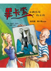 畢卡索和綁馬尾的女孩-巴帕布羅.畢卡索的故事 Picasso and the Girl with a Ponytail
