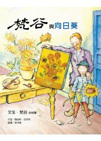 梵谷與向日葵 :  文生.梵谷的故事 /