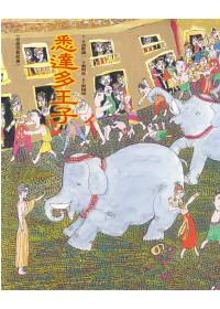 悉達多王子 : 印度宗教故事 封面