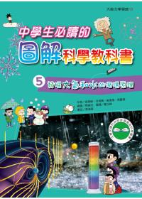 中學生必讀的圖解科學教科書5 發掘大氣和水的循環原理