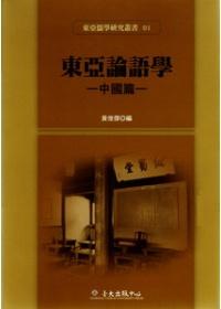 東亞論語學,中國篇