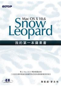 我的第一本蘋果書 :  Mac OS X 10.6 Snow Leopard /