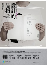 設計的品格 =  The esthetics of inDesign /