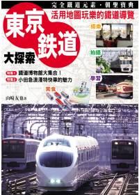 東京鐵道大探索 /