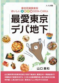 最愛東京百貨美食街 /