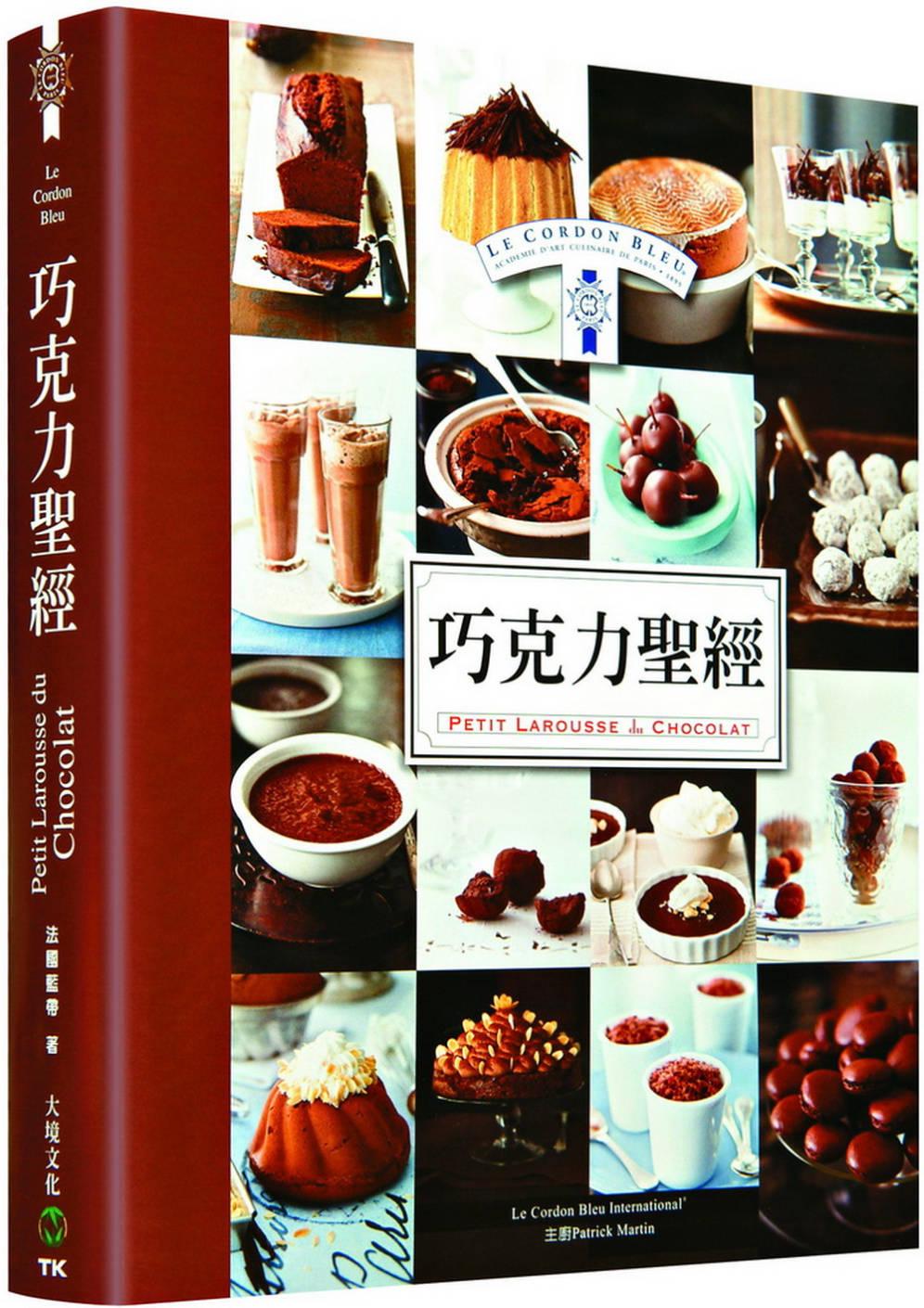 法國藍帶巧克力聖經:傳授170道詳細食譜.基本技巧完整圖例解說.成功製作巧克力烘焙的絕佳保證