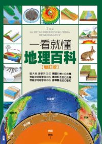 一看就懂地理百科 =  The illustrated encyclopedia of geography /