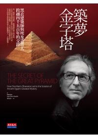 築夢金字塔:黑衣建築師與埃及造塔人跨越四千五百年的交鋒
