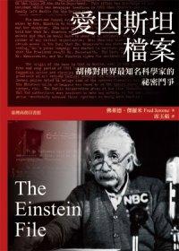 愛因斯坦檔案