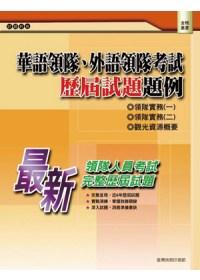 華語領隊、外語領...