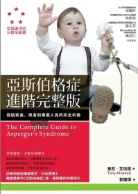 亞斯伯格症進階完整版 :  寫給家長、患者和專業人員的完全手冊 /