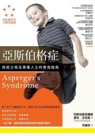 亞斯伯格症 :  寫給父母及專業人士的實用指南 /