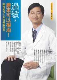 過敏,原來可以根治! :  陳俊旭博士的抗過敏寶典 /