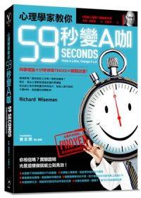 心理學家教你59秒變A咖 :  科學理論+59秒神奇Tricks=瞬間改變! /