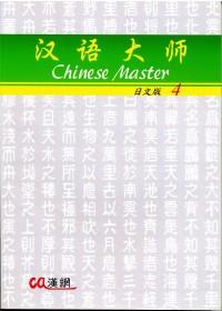 漢語大師 四 日文 字版