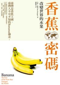 香蕉密碼:改變世界的水果