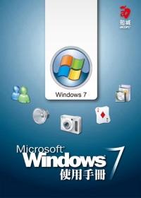 Microsoft Windows 7使用手冊