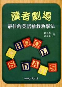 讀者劇場:最佳的英語補救教學法