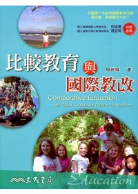比較教育與國際教改 =  Comparative deucation : from global educational reform perspectives /
