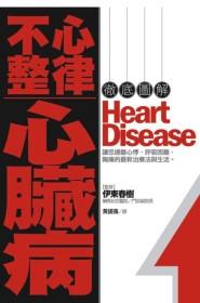 徹底圖解心律不整.心臟病