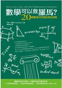 數學可以救羅馬?! :  20個數學世界裡的奇妙謎題 /