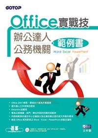 Office實戰技 :  辦公達人.公務機關範例書 /