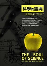 科學的靈魂:是誰綁架了牛頓?