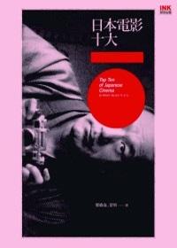 日本電影十大