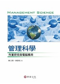 管理科學:作業研究與電腦應用