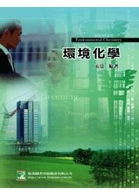 環境化學(七版)