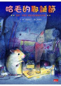 哈毛的耶誕節 : 這是一個關於倉鼠找到寶藏的故事