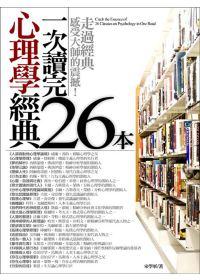 一次讀完26本心理學經典(新版)