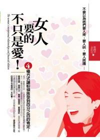 女人要的不只是愛! :  4種方式讓粉領族受到百分之百的肯定! /