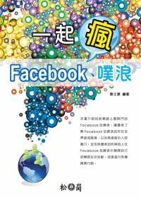 一起瘋Facebook、噗浪