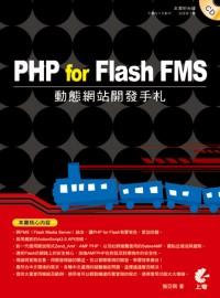 PHP for Flash FMS動態網站開發手札 /