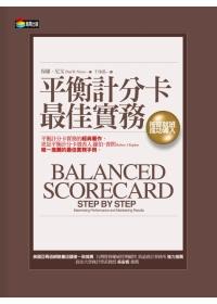 平衡計分卡最佳實務:按部就班,成功導入