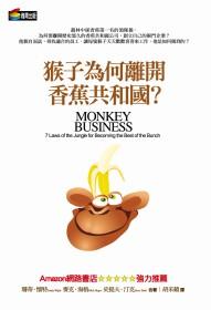 猴子為何離開香蕉共和國?